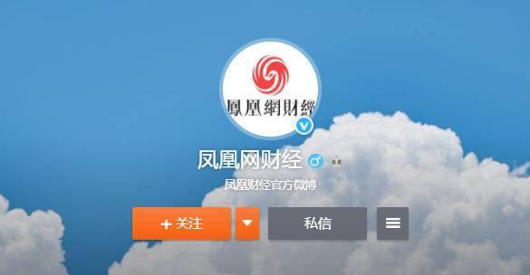 凤凰网财经微博