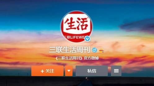 三联生活周刊官方微博