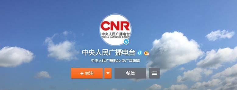 中央人民广播电台