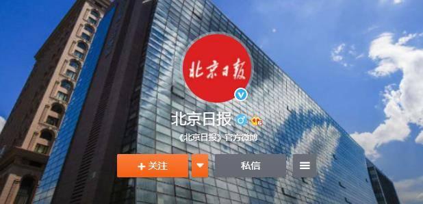 北京日报微博