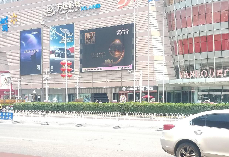 河北户外广告_保定万博广场LED广告屏