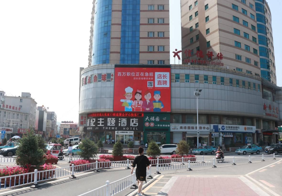 户外LED广告_张家口新华大厦LED广告屏