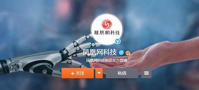 凤凰网科技官方微博