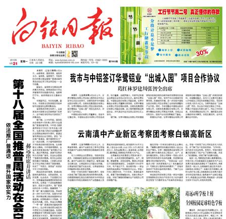 白银日报报纸广告刊例价