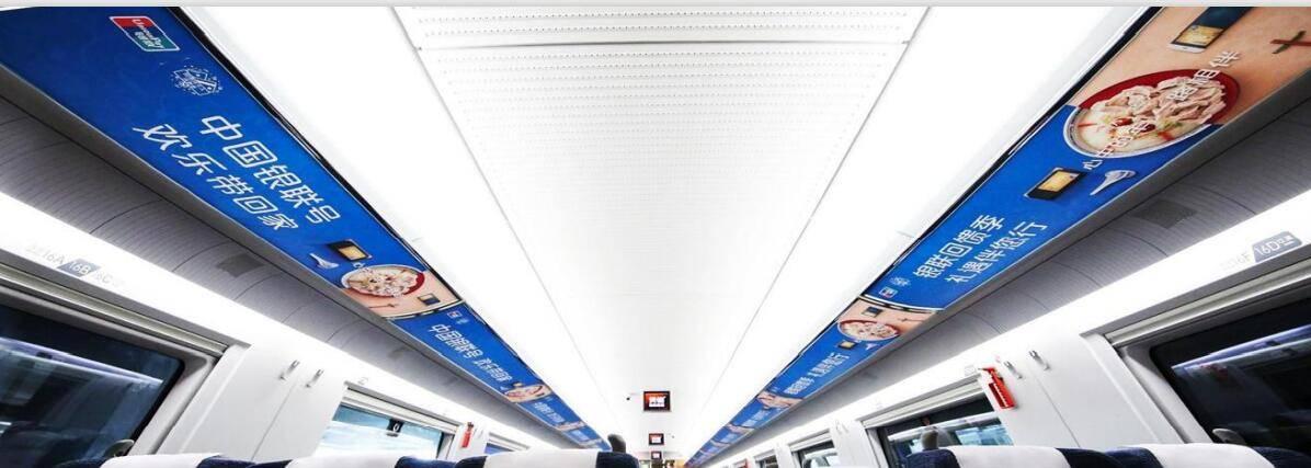 高铁品牌天幕广告投放价格,高铁行李架广告代理发布