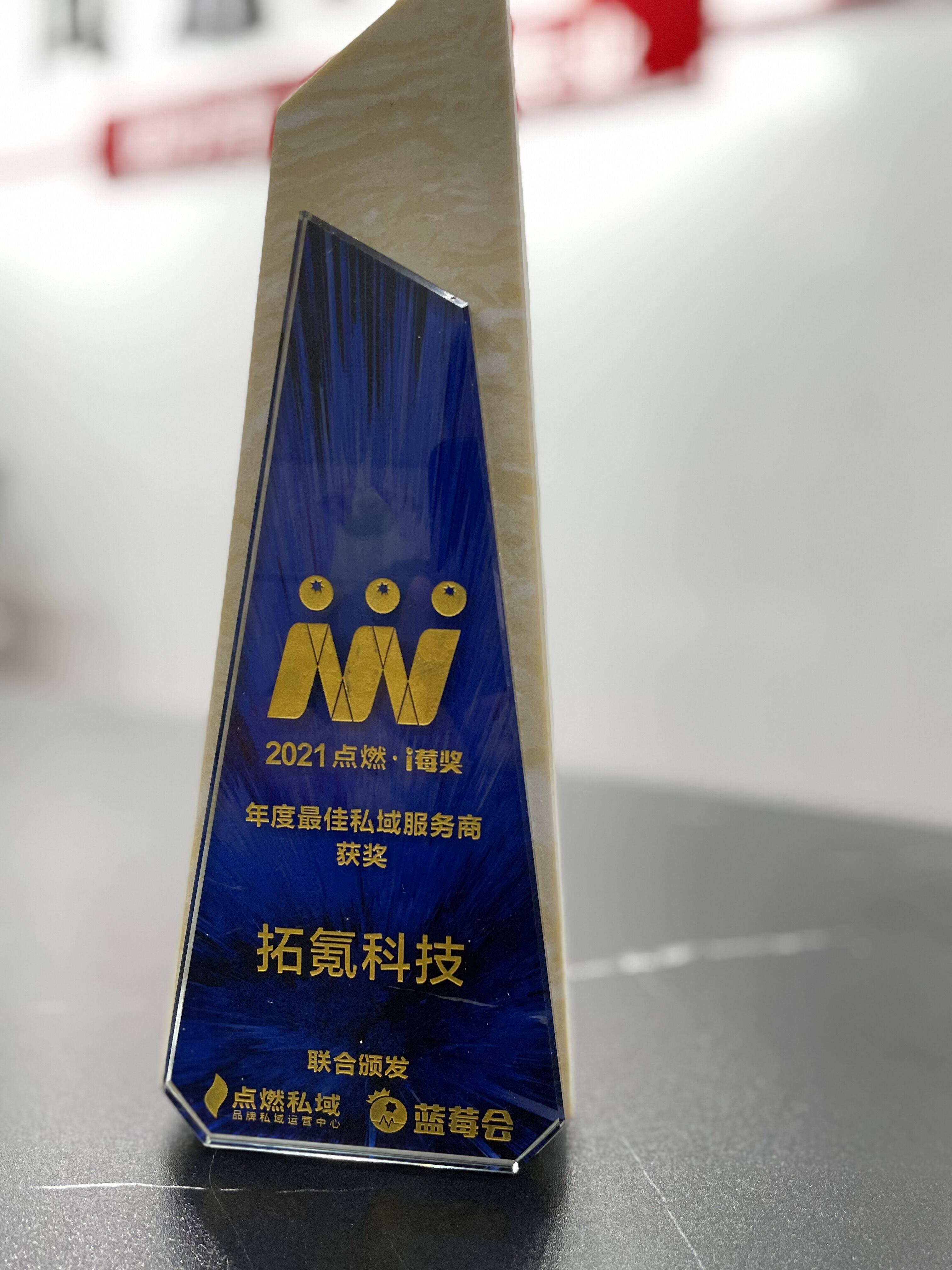 拓氪科技scrm融获2021中国私域行业年度大奖最佳私域服务商