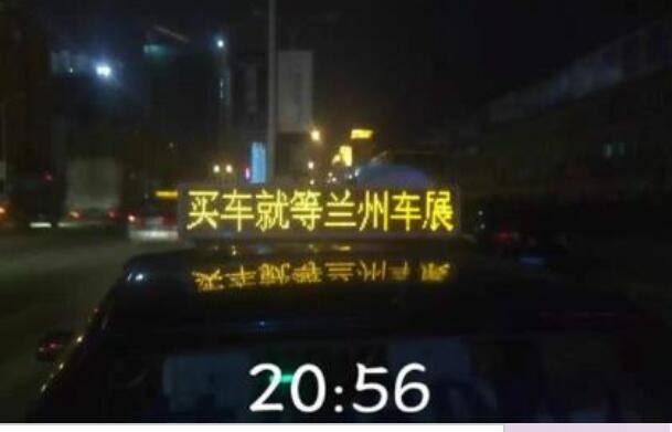 兰州出租车顶灯LED广告