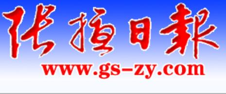 张掖日报广告刊例价