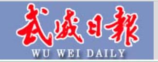 武威日报报纸广告刊例价