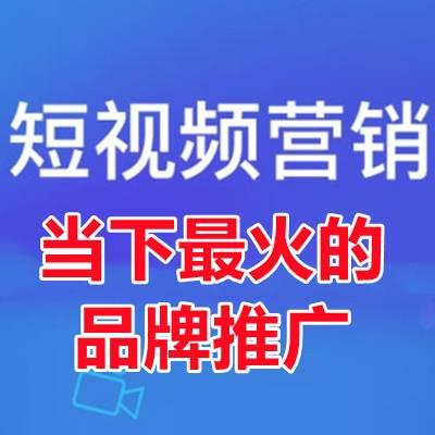 短视频广告营销推广|抖音/快手/爱奇艺/优酷/腾讯短视频媒体媒介投放