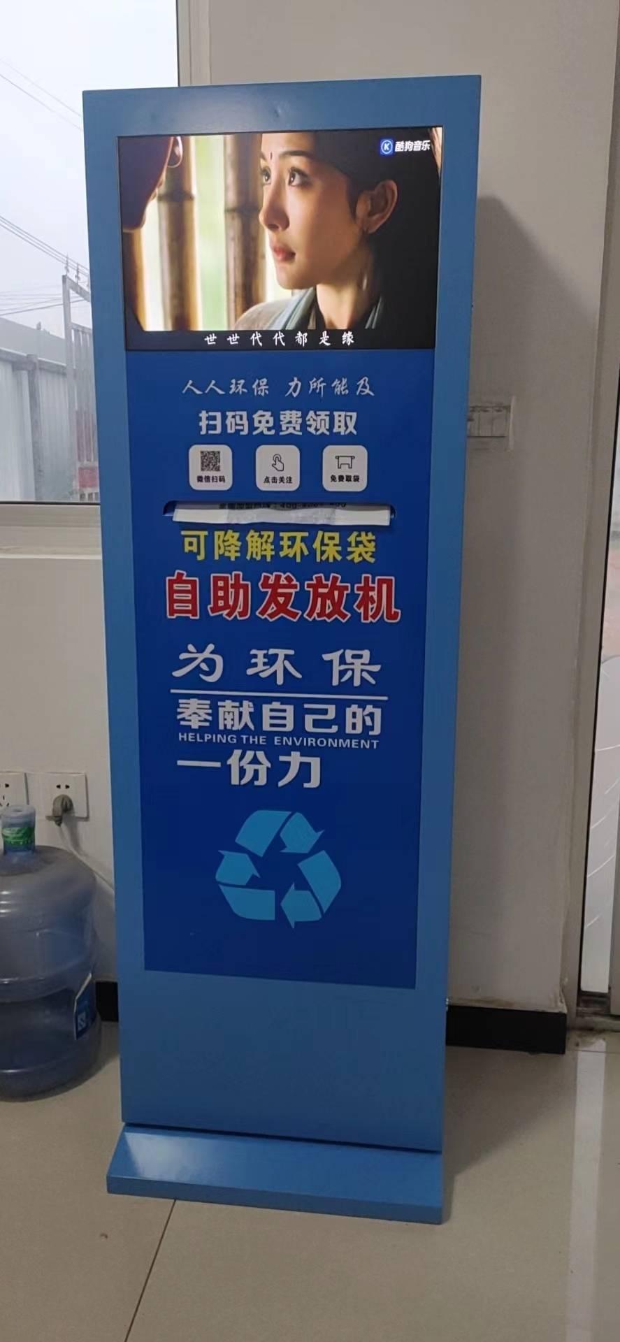 免费环保袋设备投放广告招商