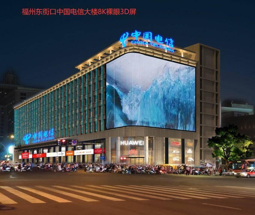 福州东街口中国电信大楼裸眼3D广告代理发布