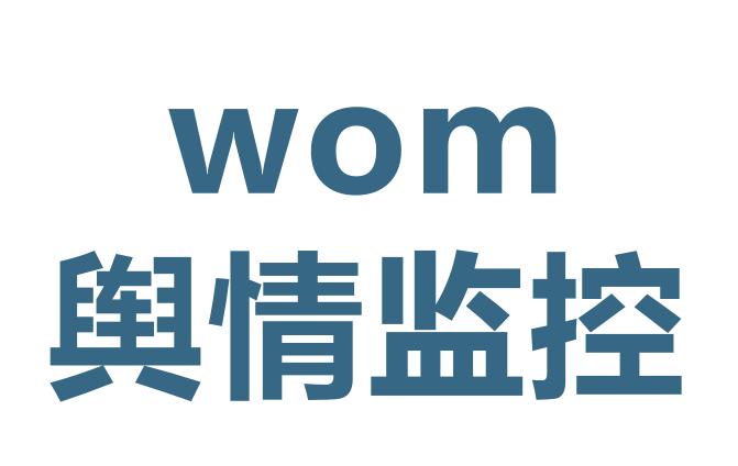 wom舆情监测-品牌舆情随时随地掌握