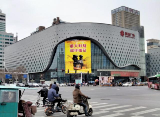 石家庄新百广场LED大屏广告展示欣赏