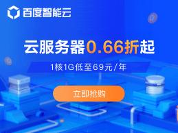 百度云服务器-5.7元/月-限时特惠