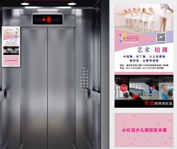 潍坊电梯视频广告投放