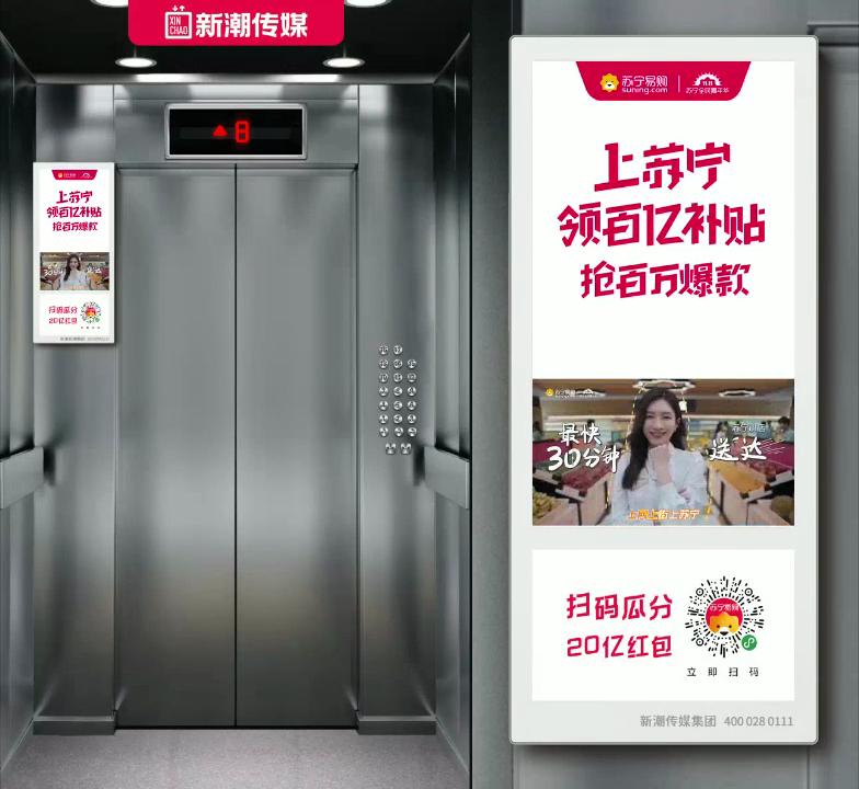 秦皇岛电梯视频广告投放