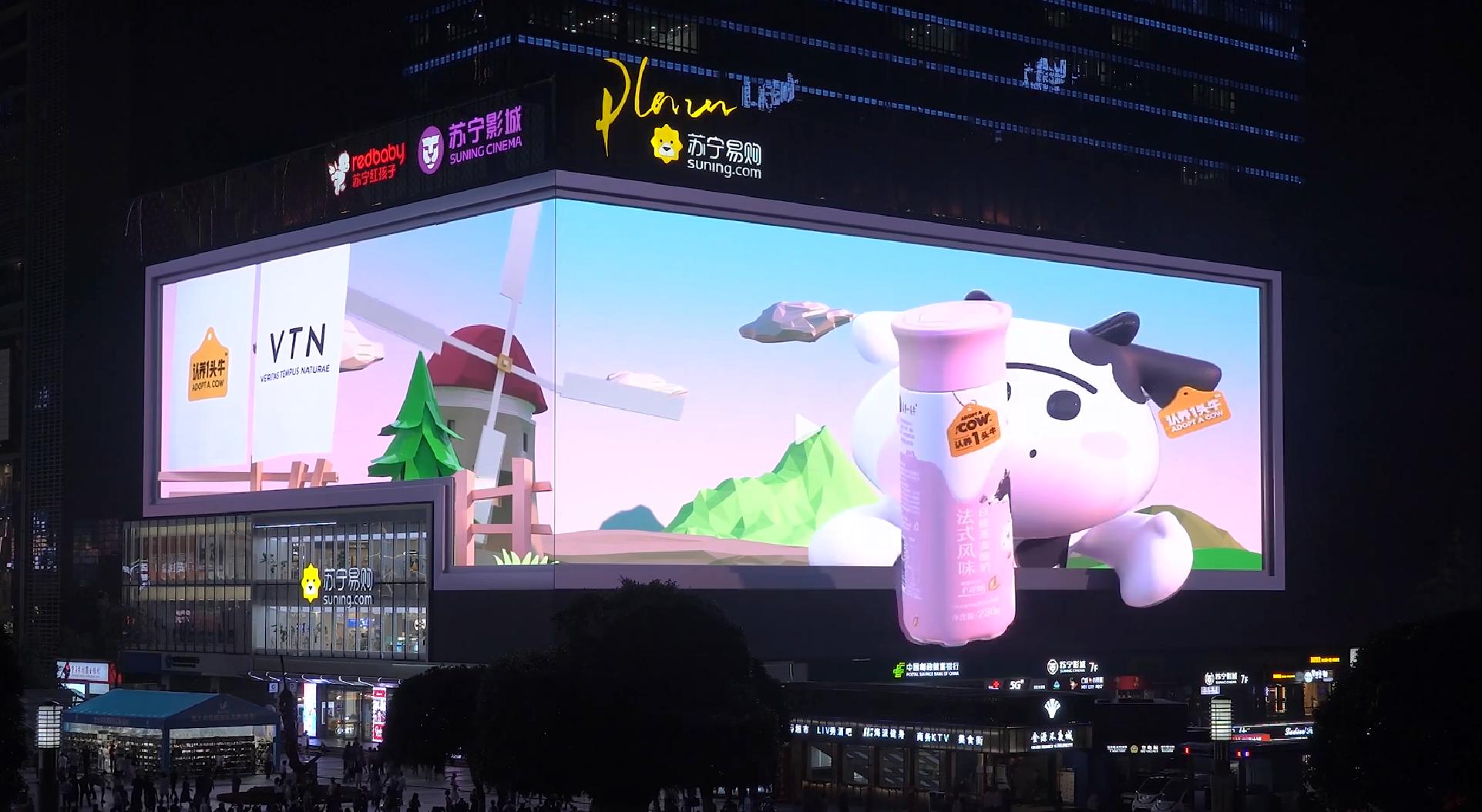 【户外大屏】重庆观音桥商圈亚洲之光裸眼3D大屏