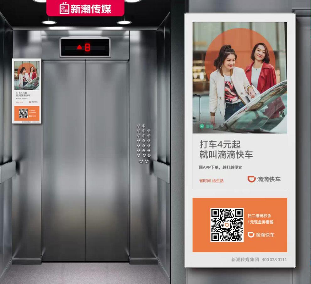 泰州电梯视频广告投放