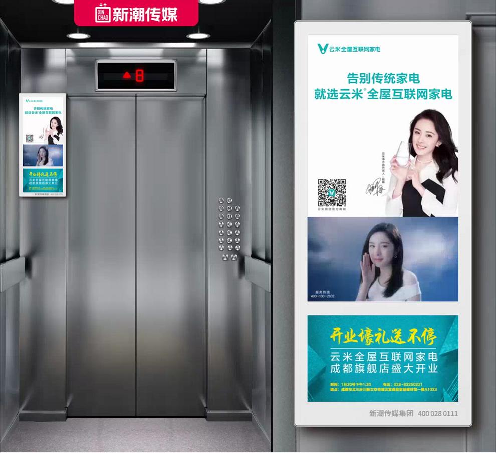 烟台电梯视频广告投放