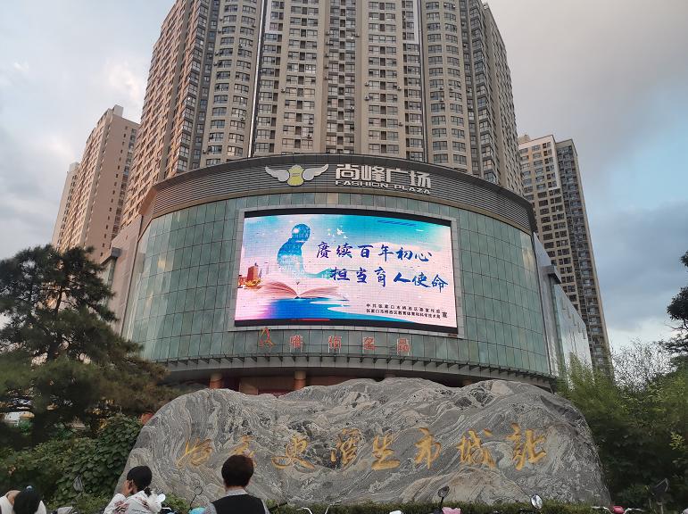 张家口户外大屏广告-展览馆百盛商圈尚峰广场LED大屏广告