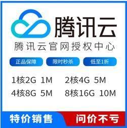 腾讯云服务器折上折 1核2G仅72元/年