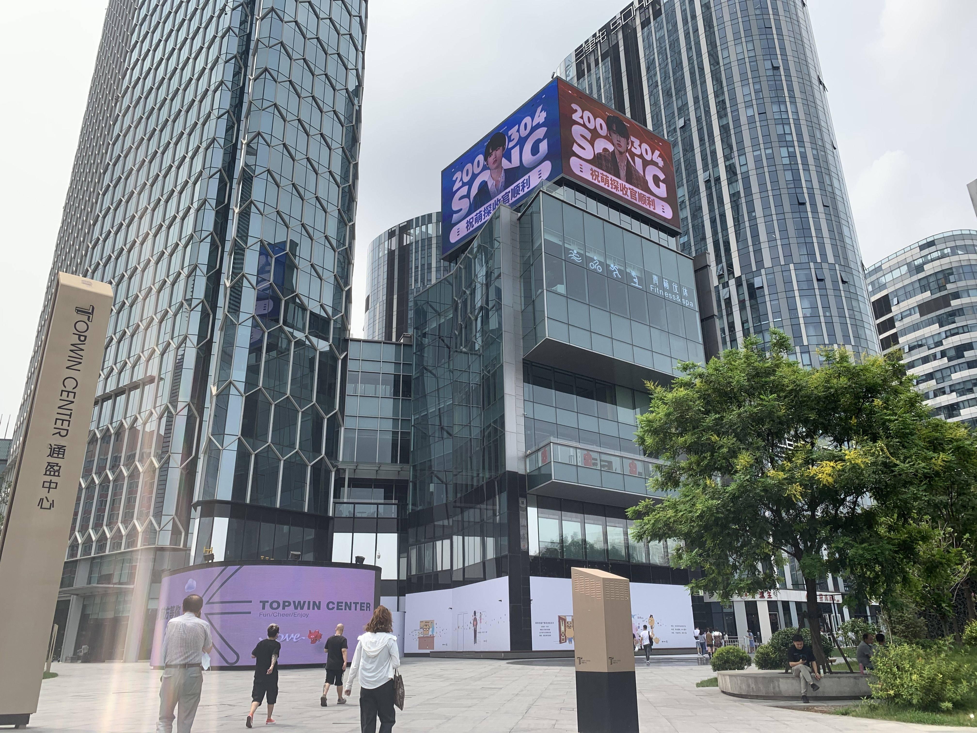 【户外3D大屏】北京三里屯通盈中心大屏