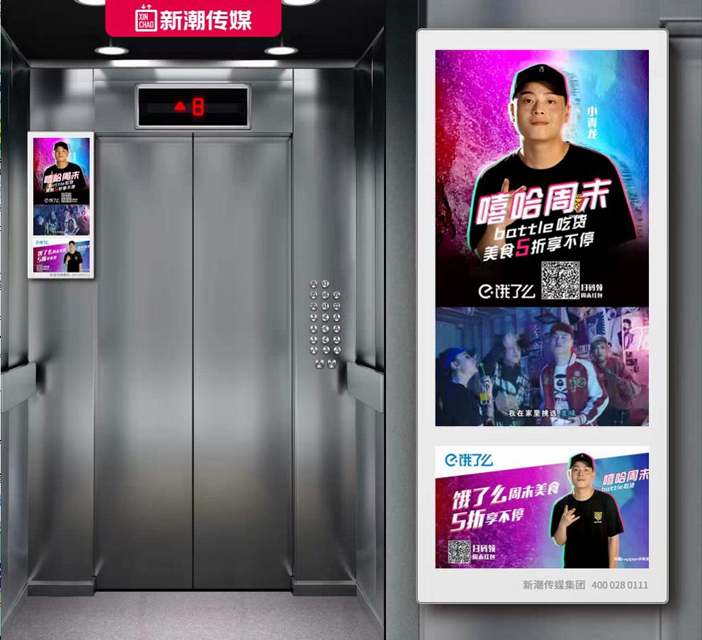 石家庄电梯视频广告投放