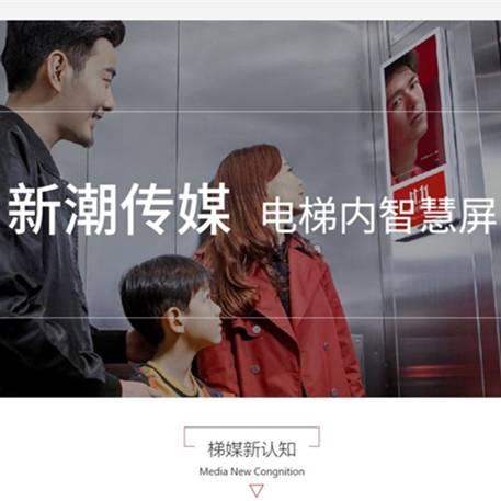 北京电梯 上海电梯 广州电梯 深圳电梯广告,电梯智慧屏广告投放