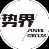 势界POWERCIRCLES