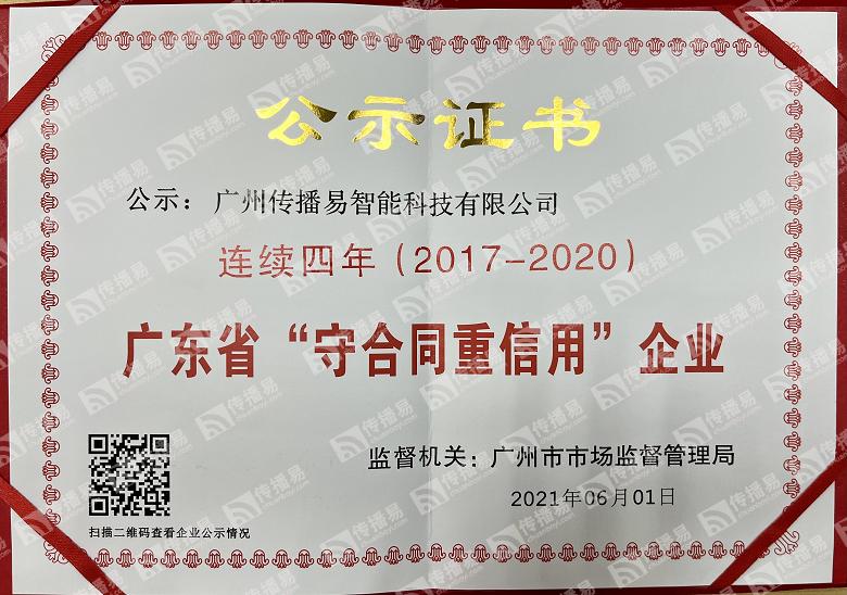 2021守合同纸质.png
