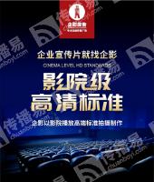 广州市企影广告有限公司