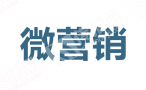 微营销-微信管理系统,名片、海报、图文追踪客户浏览记录