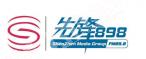 深圳广播电台先锋898 FM89.8-《文化星空》10秒广告