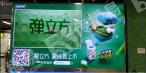 深圳港铁4号线(龙华线)S+级站点独家大屏广告(7天)