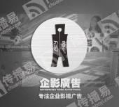 广州市企影广告一专注企业影视广告服务商