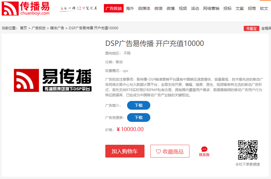 DSP广告开户.PNG