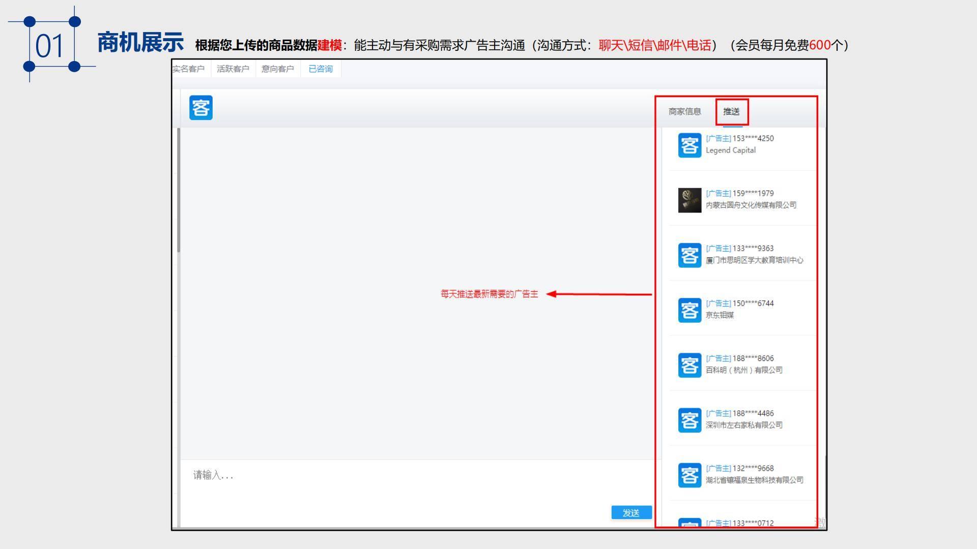 媒体主会员传播易招商2020.12.8_09.jpg