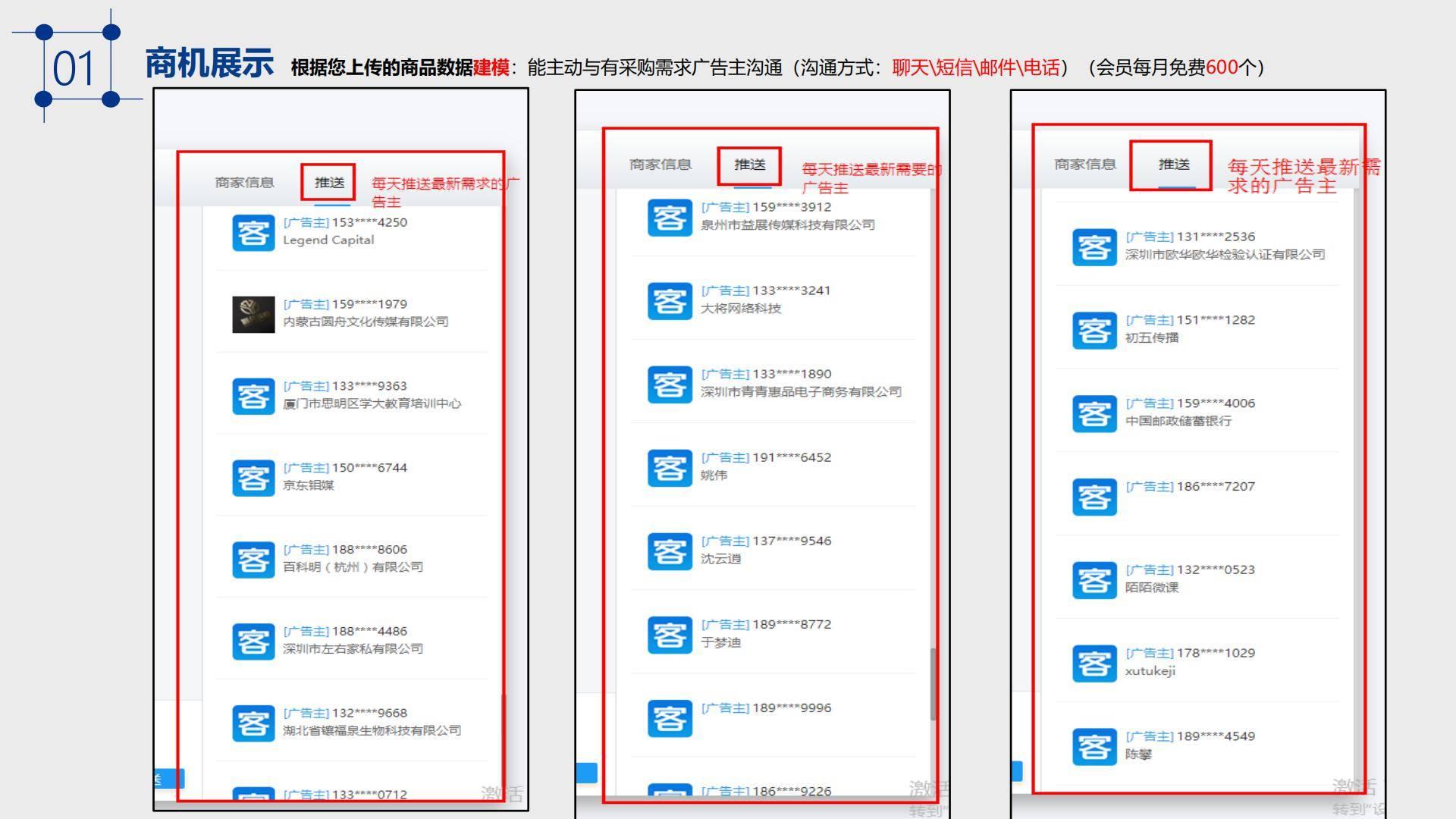 媒体主会员传播易招商2020.12.8_10.jpg