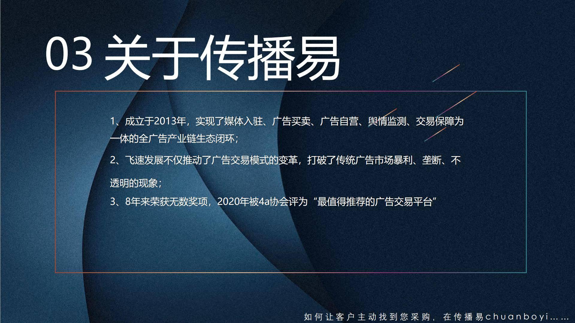 媒体主会员传播易招商2020.12.8_19.jpg