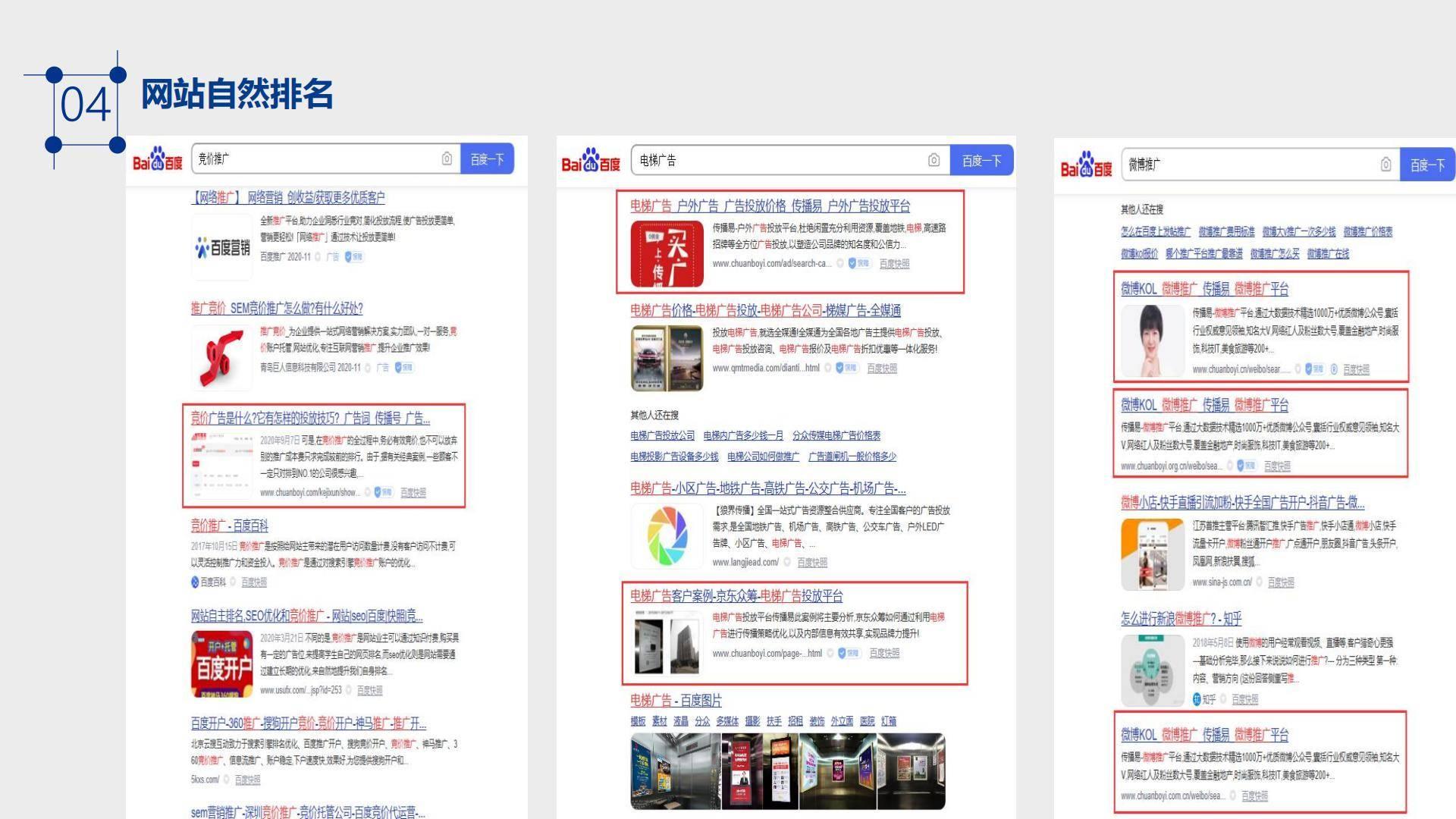 媒体主会员传播易招商2020.12.8_28.jpg