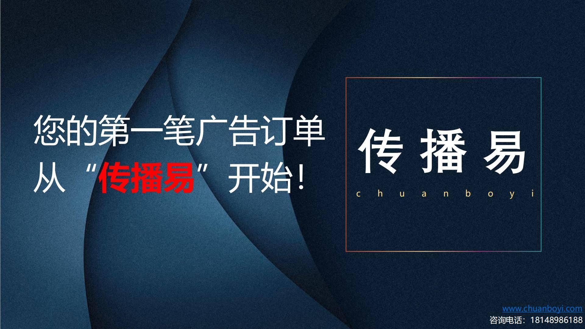 媒体主会员传播易招商2020.12.8_32.jpg